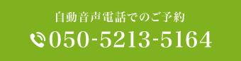 自動音声電話でのご予約 050-5213-5164